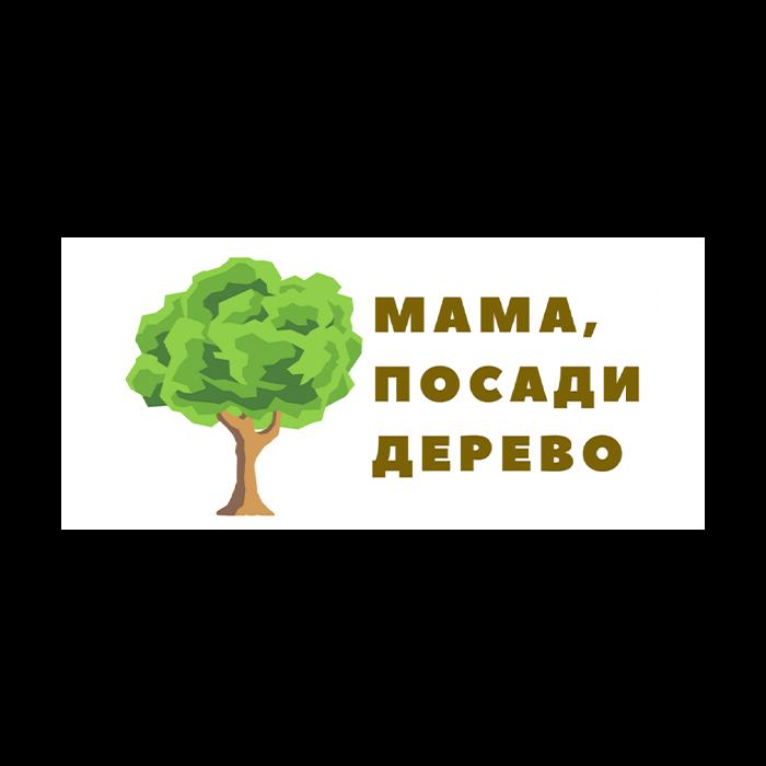 Мама, посади дерево